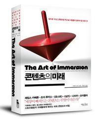 The Art of Immersion-Korean